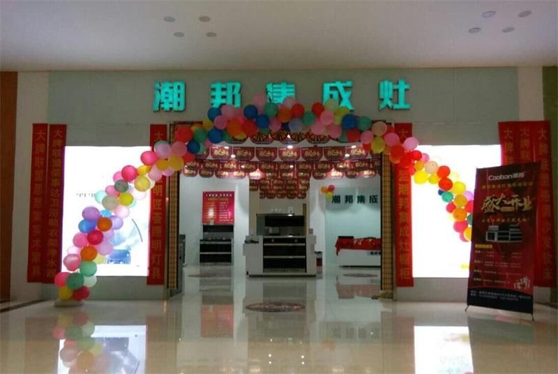 热烈庆祝潮邦集成灶成功入驻山东省青岛市青威路月星家居!
