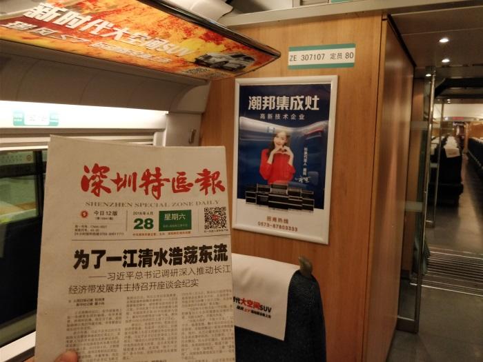 又一波高铁广告来袭 潮邦集成灶品牌广告力持续绽放